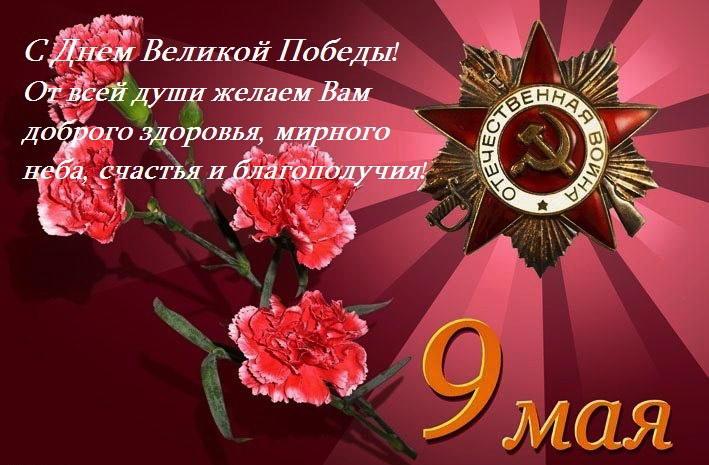 Поздравить с днем победы открытки