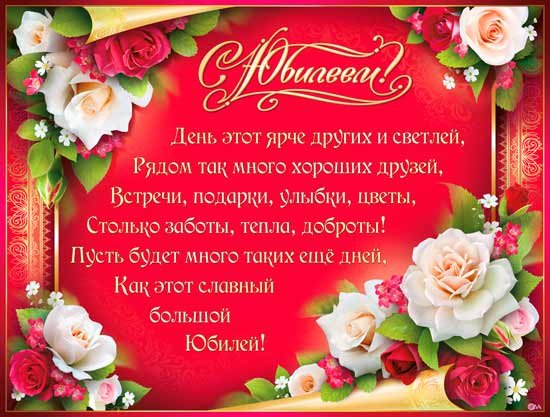 Поздравления с днем рождения женщине с юбилеем 60 лет прикольные